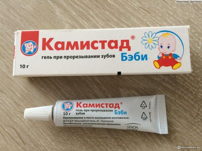 Камистад беби: состав геля и инструкция по применению для детей до 1 года