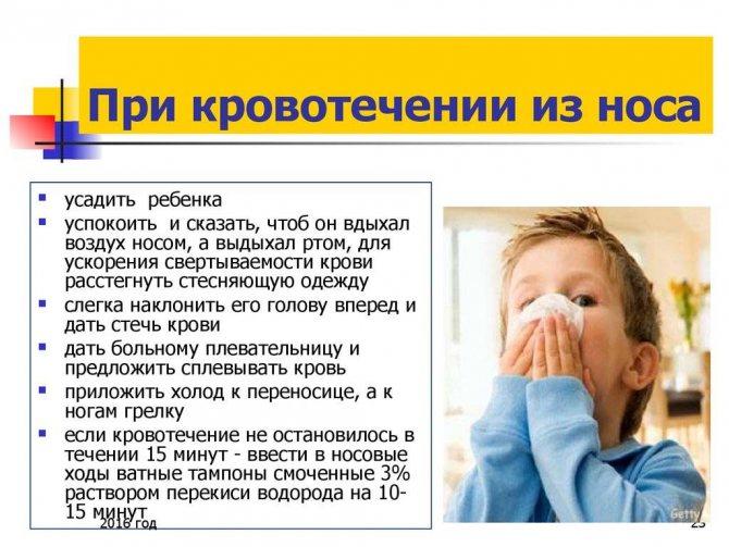Часто идет кровь из носа у подростка   медик03
