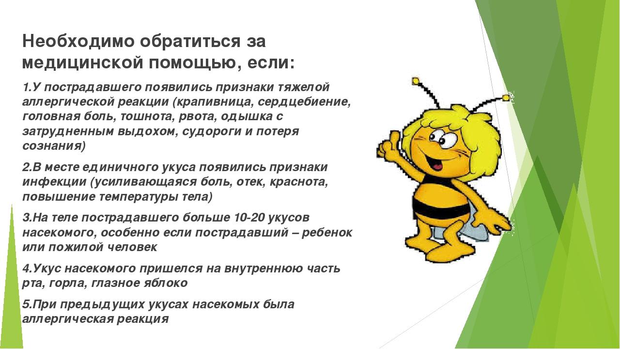 Укус пчелы у ребенка - первая помощь детям: что делать в домашних условиях, чем обрабатывать