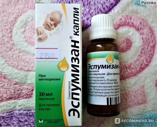 От вздутия живота и газов лекарство ребенку | медик03
