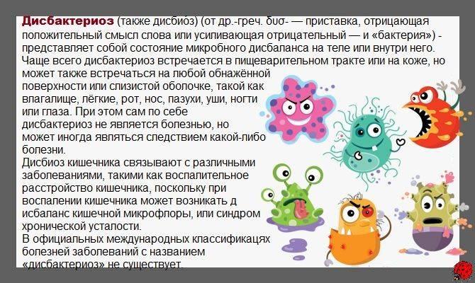 Дисбактериоз кишечника у детей 1-2-3 степени, у малыша и подростка, у маленького ребенка в 1,5-2 года, 4, 5, 6, 10 лет, профилактика, последствия, аллергия