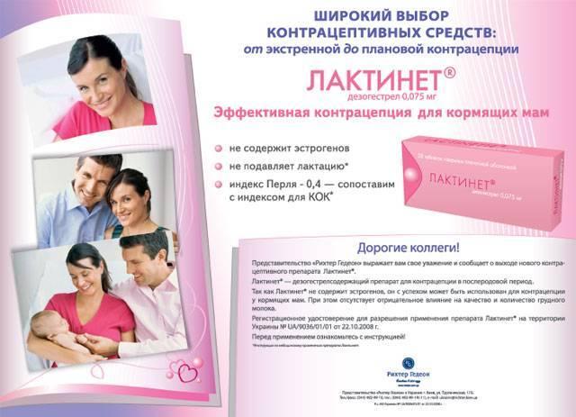 Противозачаточные таблетки при грудном вскармливании. можно ли принимать? | советы для мам