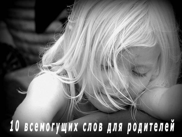 10 всемогущих слов для родителей