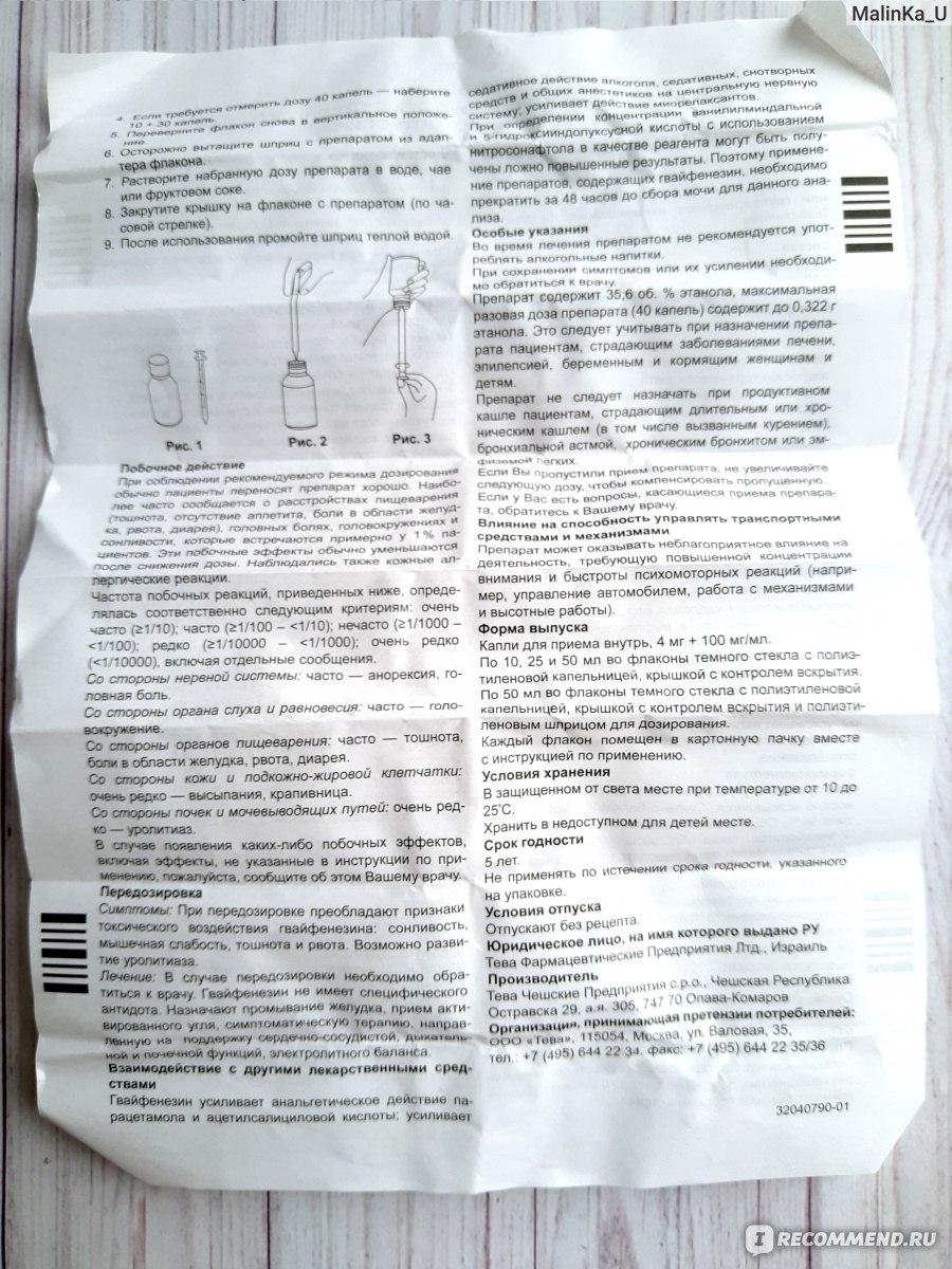 Капли стоптуссин для детей: инструкция по применению сиропа от кашля, расчет дозировки | konstruktor-diety.ru