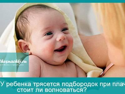 Почему у новорождённого трясётся подбородок