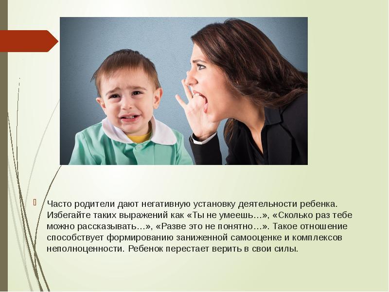 Типичные ошибки в воспитании ребенка до года, до 3 лет, до 7 лет, последствия