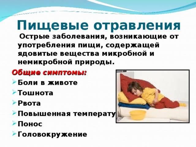 Как остановить рвоту у ребенка в домашних условиях отравление.ру как остановить рвоту у ребенка в домашних условиях