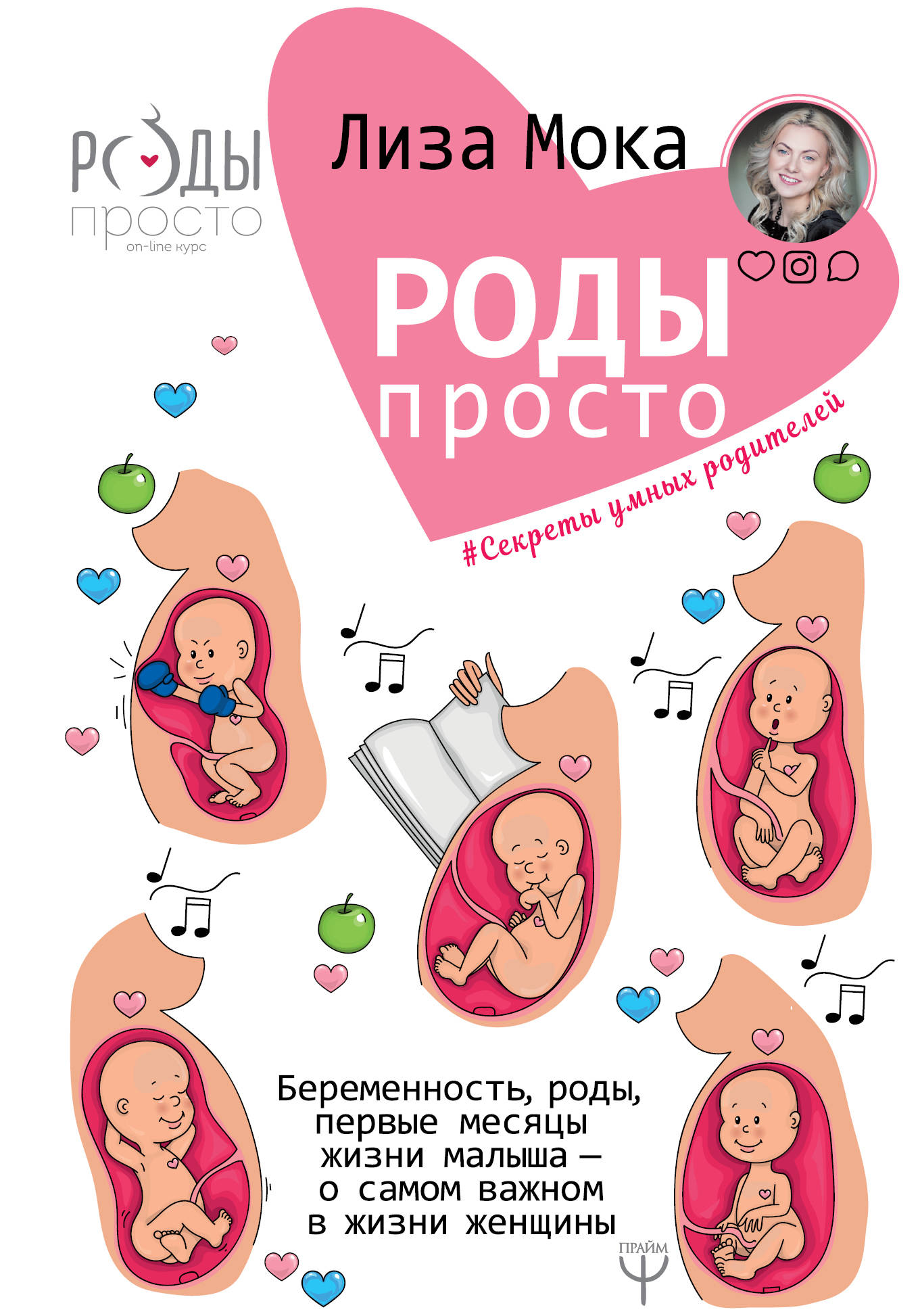 После родов: как молодой маме ухаживать за собой. наш ребенок.