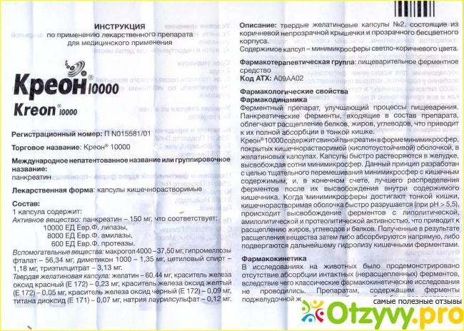 Креон 10000: инструкция по применению препарата для детей