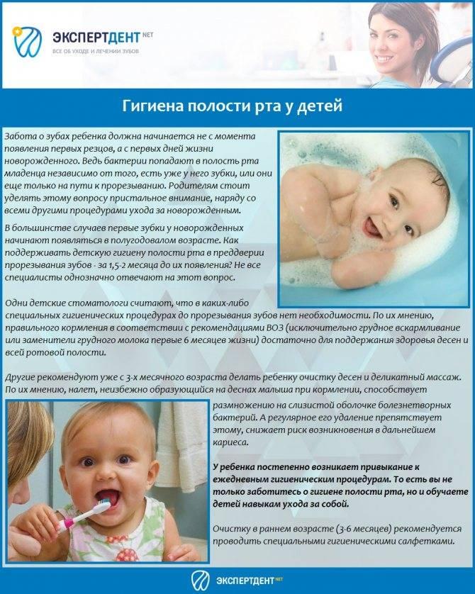 """Могут ли быть сопли во время прорезывании зубов: особенности """"зубного"""" насморка у детей до года и способы лечения"""