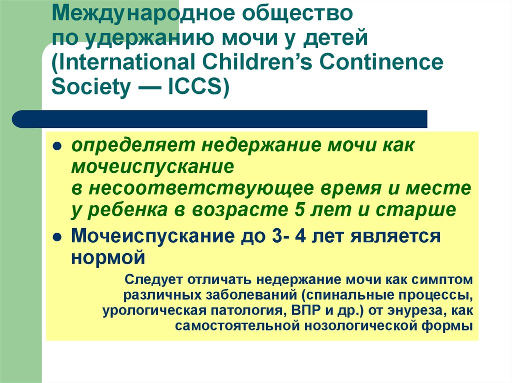 Что такое энурез у детей? (причины и лечение)