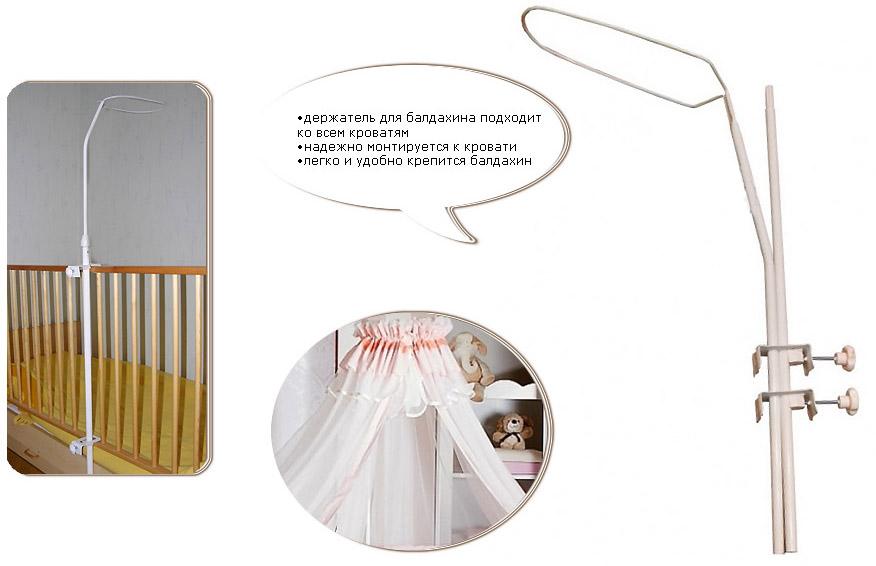 Как крепится и одевается балдахин на детскую кроватку: видео-инструкция, крепеж в картинках