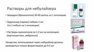 Можно ли делать ингаляции с «диоксидином» от кашля для детей? инструкция, как помочь ребенку