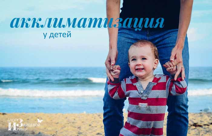Акклиматизация на море у ребенка: симптомы и лечение, на какой день начинается, как избежать / mama66.ru