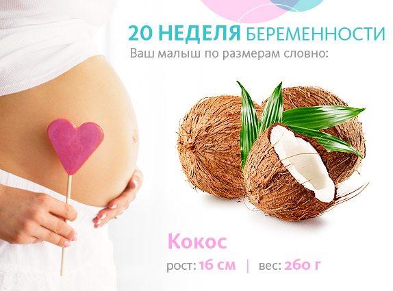 39 неделя беременности: изменения в организме матери и малыша, ощущения, медицинские обследования, питание и режим, факторы риска и опасности. календарь беременности по неделям.