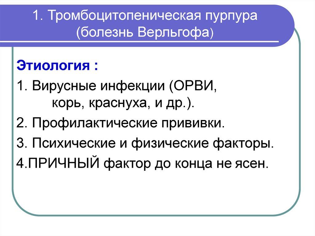 Болезнь верльгофа (тромбоцитопеническая пурпура): что это, симптомы и лечение