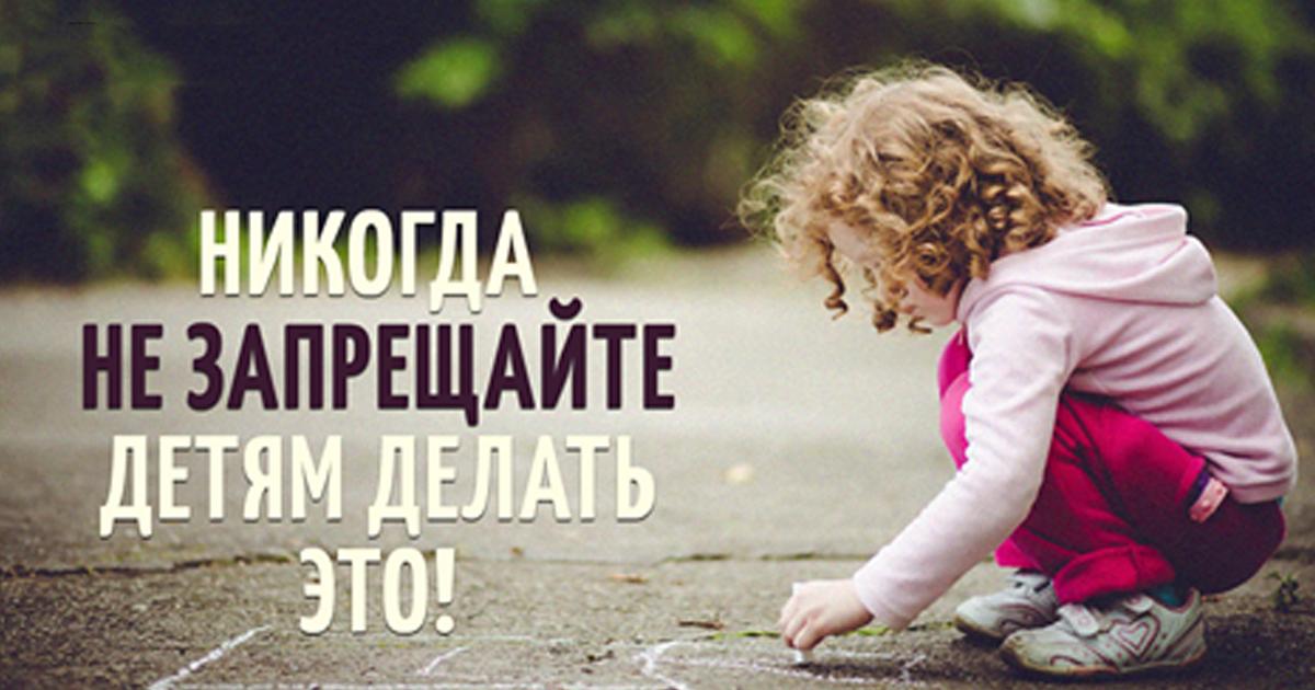 ''нельзя'' для ребенка от 1 до 3 лет: как правильно. слово нельзя для малыша