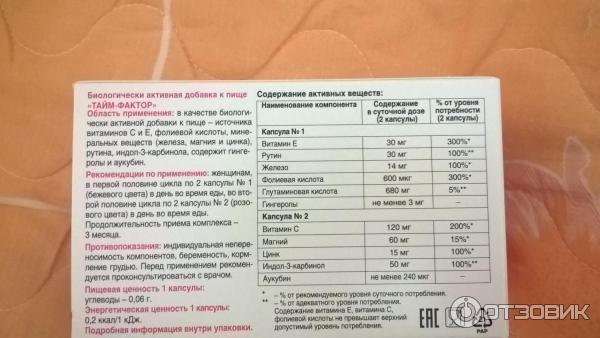 """""""эстровэл тайм фактор"""": инструкция по применению, отзывы - druggist.ru"""