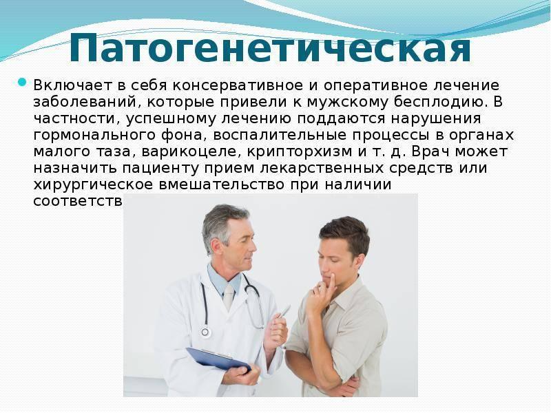 Лечение мужского бесплодия, причины, признаки и симптомы
