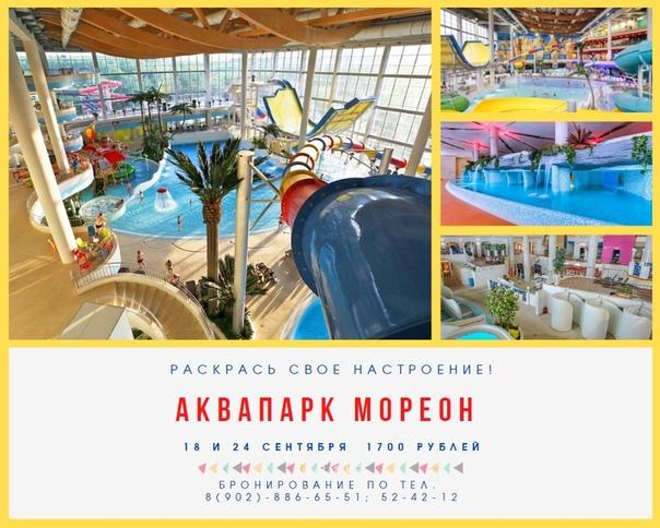 """12 честных фактов про аквапарк """"мореон"""" в москве: цены, отзывы, фото, адрес"""