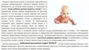 Как укрепить мышцы шеи ребенка