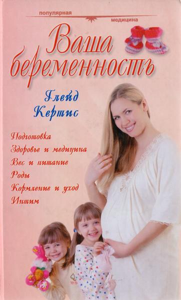 Российский минздрав пересмотрел взгляды на опасность коронавируса для беременных
