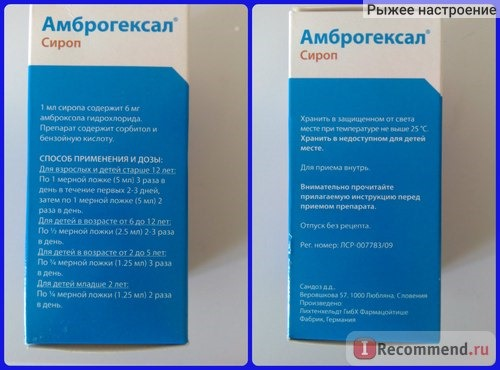 Амброксол (таблетки, сироп, раствор): от чего помогает, инструкция по применению у детей и взрослых, дозировки, прием внутрь, ингаляции