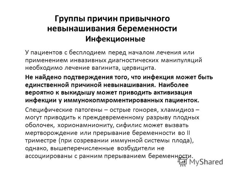 Невынашивание беременности: причины, диагностика, лечение / mama66.ru