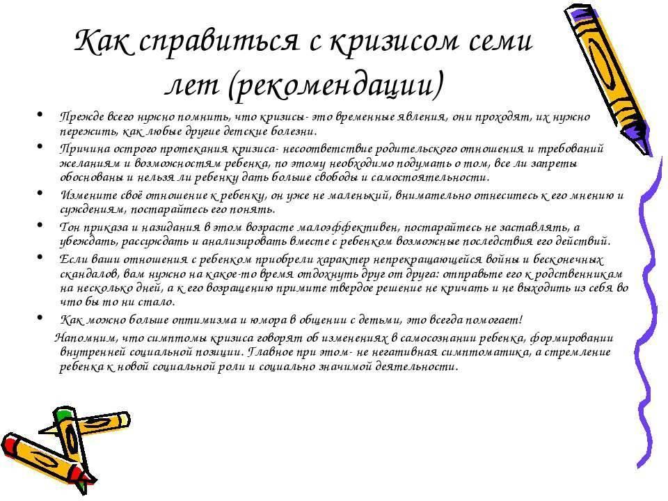 Консультация «возрастные и психологические особенности 6–7 лет. кризис 7 лет». воспитателям детских садов, школьным учителям и педагогам - маам.ру