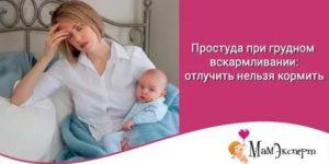 Лечение боли в горле у кормящей мамы при грудном вскармливании