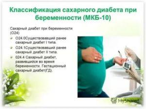 Сахарный диабет и беременность: опасность и последствия