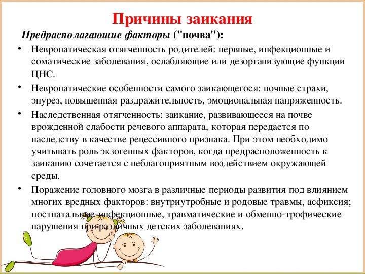 Лечение заикания у детей | компетентно о здоровье на ilive