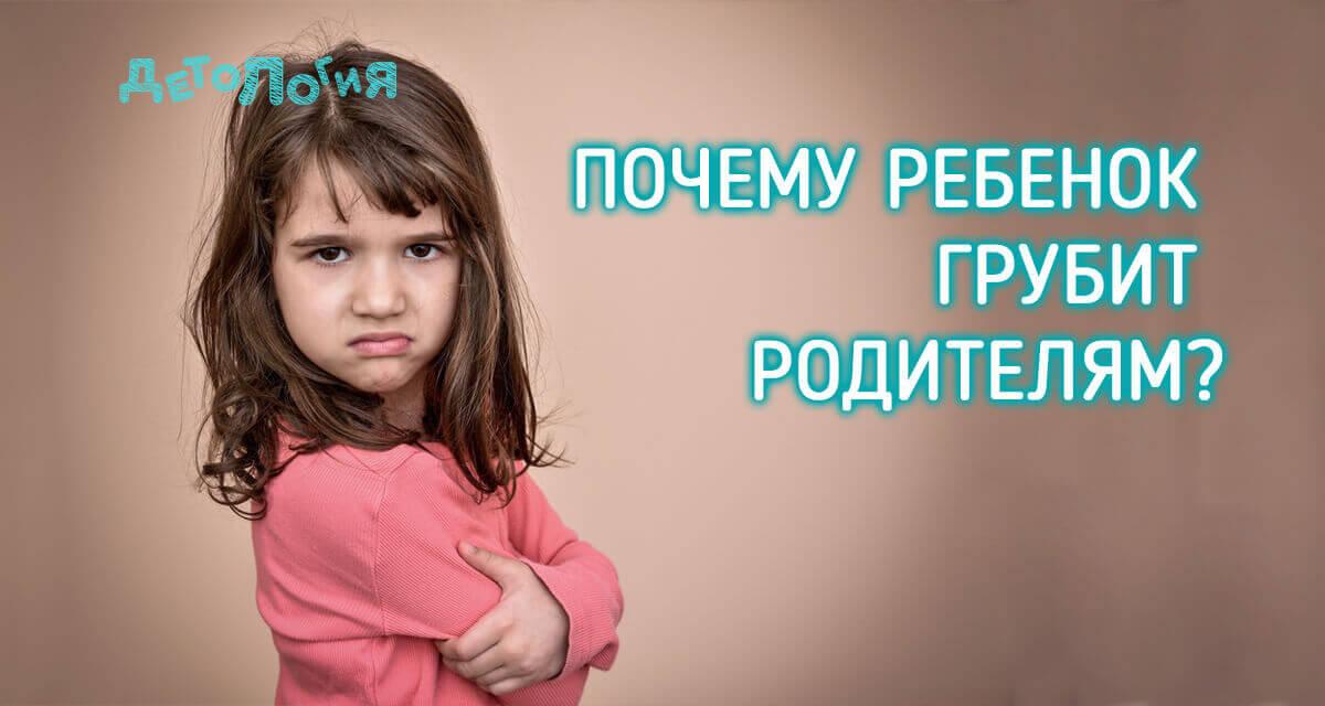 Как реагировать, если ребенок вас обозвал - воспитание и психология