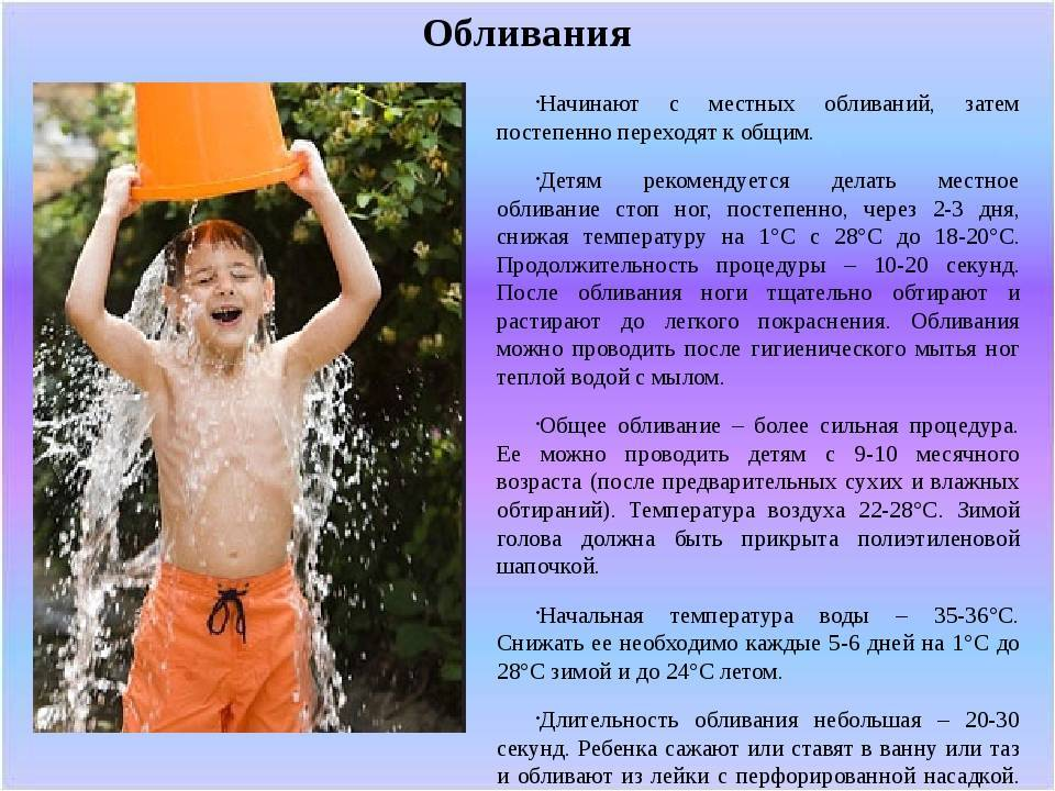Закаливание детей − с какого возраста можно начинать укрепление организма ребенка?