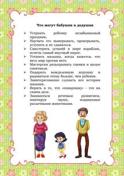 Конспект заседания родительского клуба «роль бабушек и дедушек в воспитании детей»