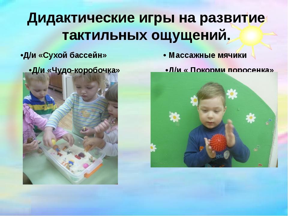 Комплекс занятий по сенсорному развитию детей второй младшей общеобразовательной группы. воспитателям детских садов, школьным учителям и педагогам - маам.ру