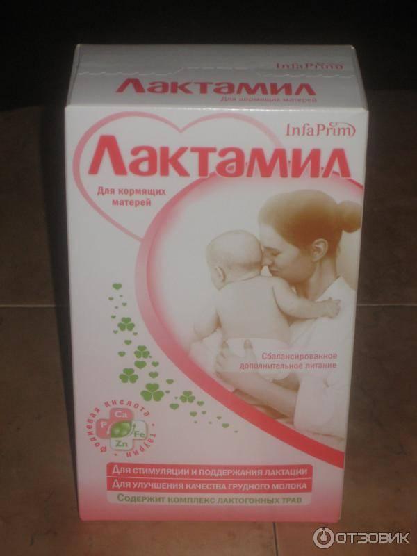 Таблетки для лактации: перечень препаратов для кормящих мам, увеличивающих выработку грудного молока, особенности приема
