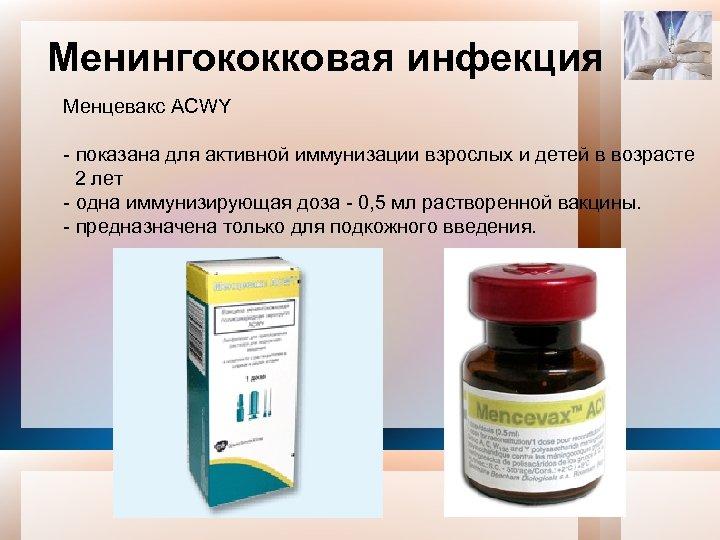 Прививка от менингита детям