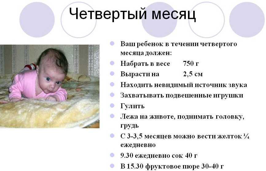 что должен уметь ребенок в 4 месяца, таблица умений мальчика и девочки