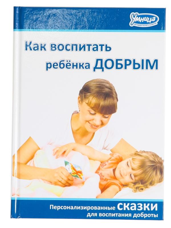 Терапевтические сказки для детей | аналогий нет