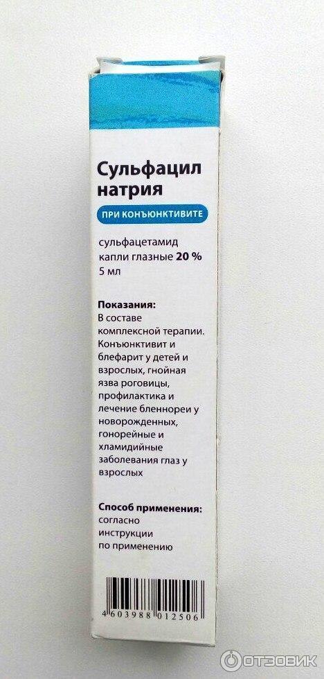 Сульфацил натрия в нос: отзывы, можно ли капать ребенку, инструкция по применению