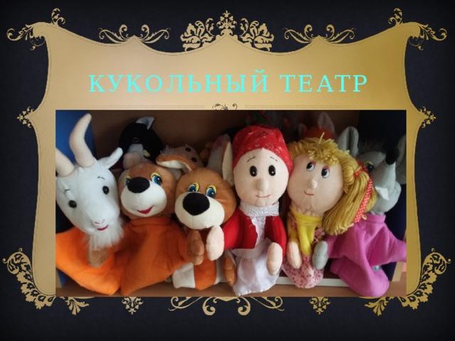 Как организовать дома кукольный театр | сказки своими руками
