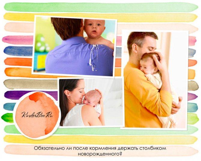Как правильно держать новорожденного после кормления, чтобы ребенок срыгнул | lisa.ru