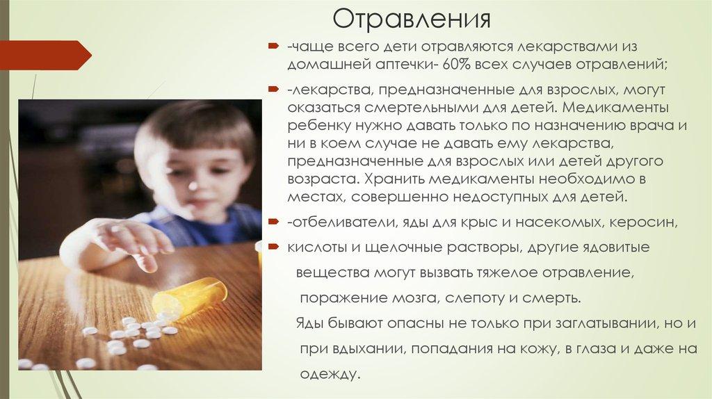 Пищевое отравление у ребенка – правила первой помощи и лечения