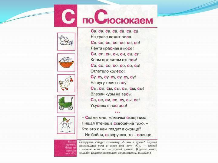 """Как научить ребенка говорить """"р"""". автоматизация звука"""