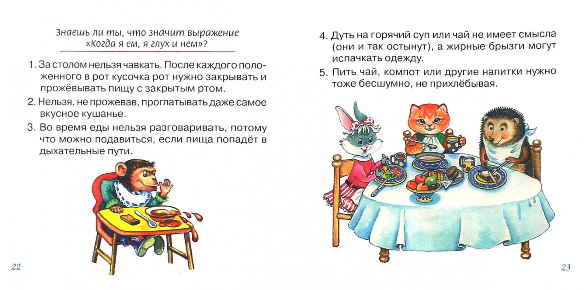 Базовые правила поведения за столом для детей и взрослых