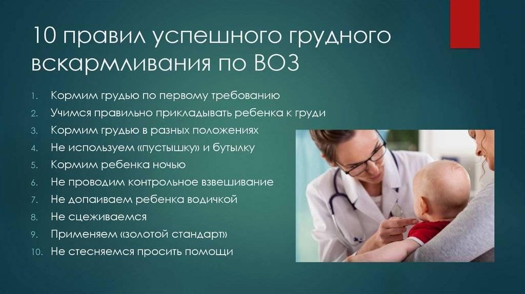 Секреты успешного грудного вскармливания. памятка для мам     материнство - беременность, роды, питание, воспитание