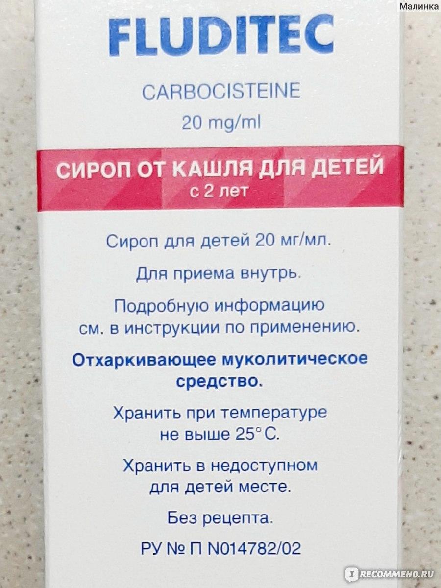 Сироп флюдитек: инструкция по применению для детей, дешевые аналоги от кашля