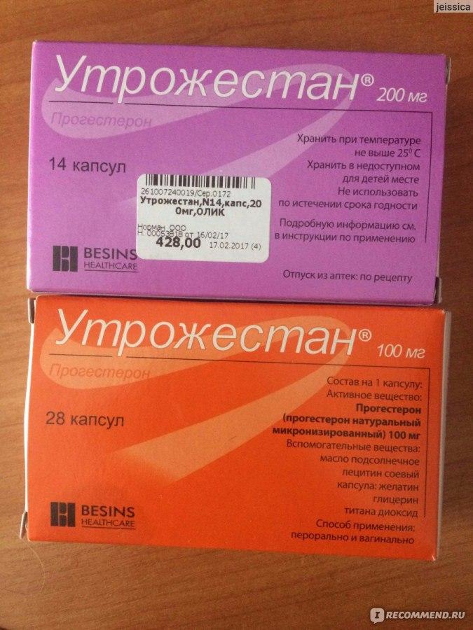 Какой препарат лучше «ипрожин» или «утрожестан»? | в чем разница
