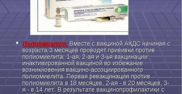 У ребенка насморк: можно ли делать прививку акдс или лучше отложить вакцинацию?